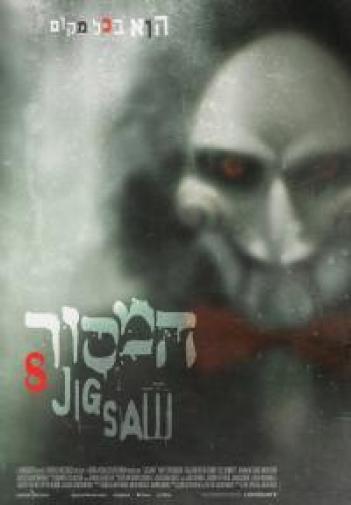 Jigsaw 2017 - BDRip