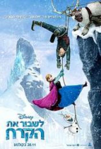 Frozen 2013 - HDTV