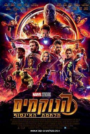 Avengers: Infinity War 2018 - BluRay - 4K