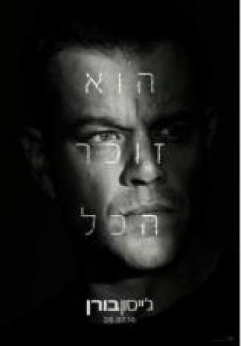 Jason Bourne 2016 - HDTC