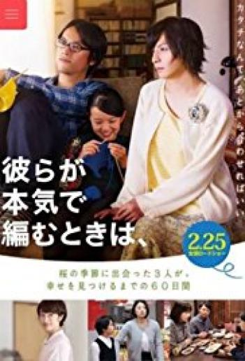 Close-Knit 2017 - BluRay - 720p