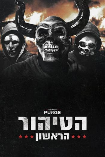The First Purge 2018 - WEBDL - 720p - AVI