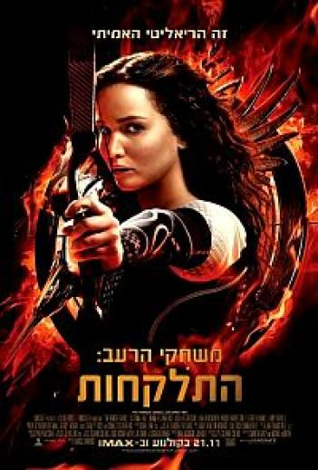 The Hunger Games Catching Fire 2013 - TS