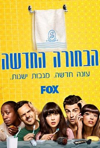 New Girl S03E03 2013 - HDTV
