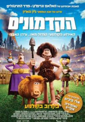 Early Man 2018 - BRRip - 720p AVI