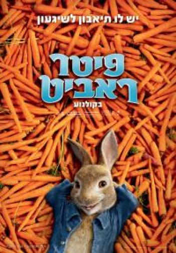 Peter Rabbit 2018 - BRRip - 720p AVI