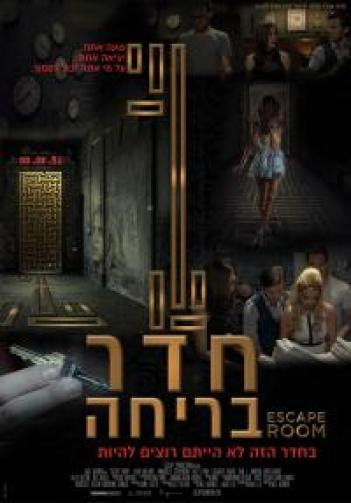 Escape Room 2017 - BRRip - 720p AVI