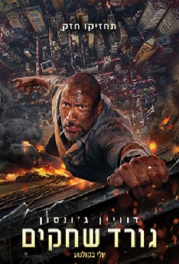 Skyscraper 2018 - HDRip