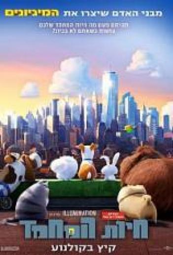 The Secret Life of Pets 2016 - HD-TS