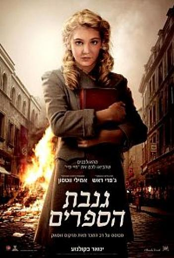 The Book Thief 2013 - DVDScr
