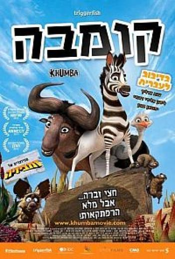 Khumba 2013 - 720p BluRay