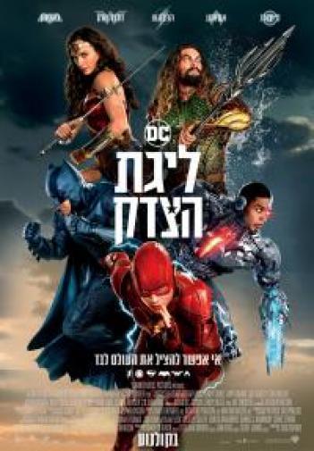 Justice League 2017 - WEBDL - 1080p