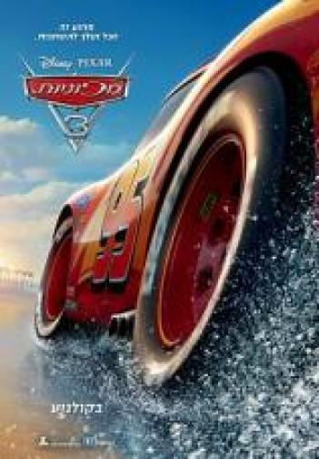 Cars 3 2017 - BRRip - 720p AVI