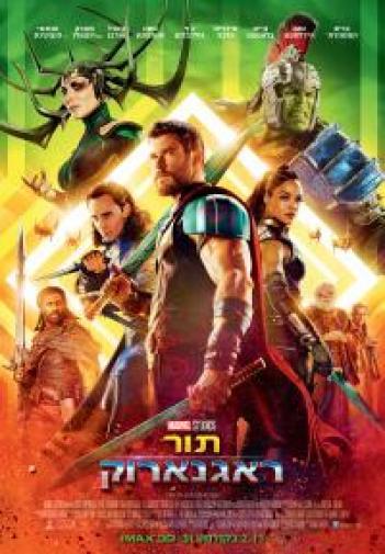 Thor: Ragnarok 2017 - BluRay - 1080p