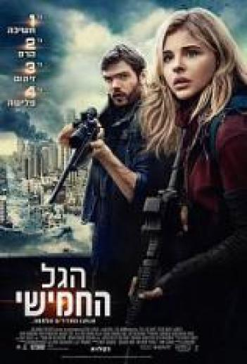 The 5th Wave 2016 - HD-TS