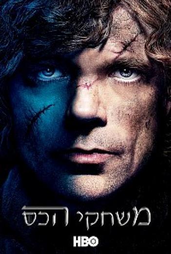 Game of Thrones S03E10 2013 - 720P HDTV