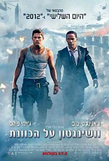 White House Down 2013 - DVD-R
