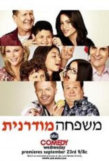 Modern Family 2009 - HDTV