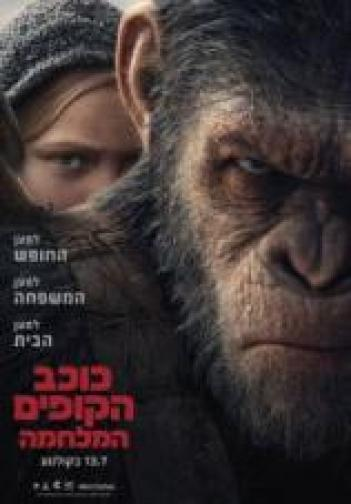 War for the Planet of the Apes 2017 - BluRay - 4K