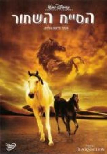 The Young Black Stallion 2003 - HDTV