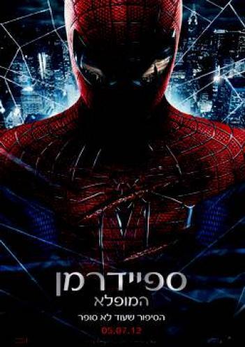 The Amazing Spider-Man 2012 - DVDRip