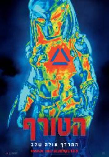 The Predator 2018 - BluRay - 1080p