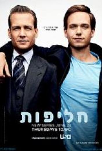 Suits 2011 - HDTV