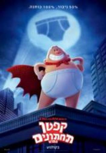 Captain Underpants: The First Epic Movie 2017 - BDRip
