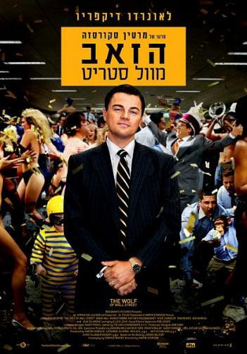 The Wolf Of Wall Street 2013-DVDScr