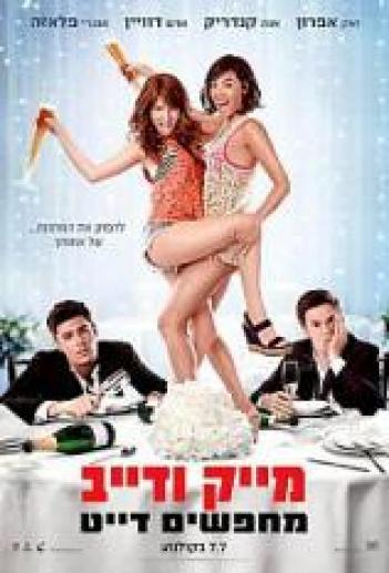 Mike and Dave Need Wedding Dates 2016 - BRRip - 720p AVI