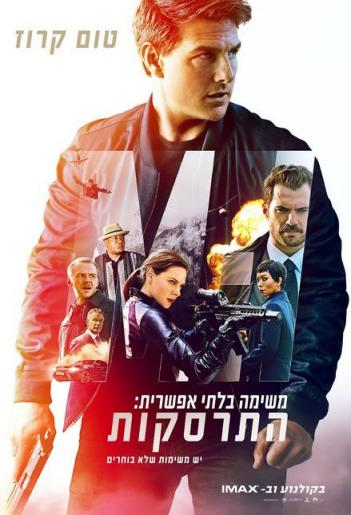 Mission: Impossible - Fallout 2018 - HD-TS - 720p