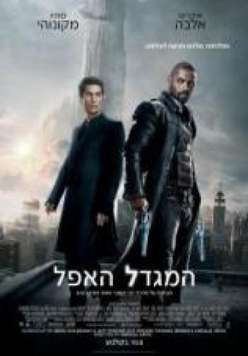 The Dark Tower 2017 - BRRip - 720p AVI