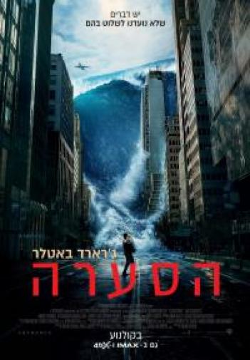 Geostorm 2017 - BluRay - 720p