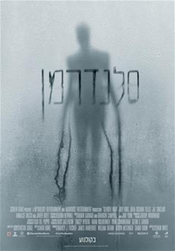 Slender Man 2018 - BluRay - 1080p