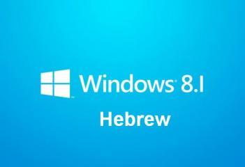 Windows 8.1 Hebrew RTM x64BIT+x86BIT 2013
