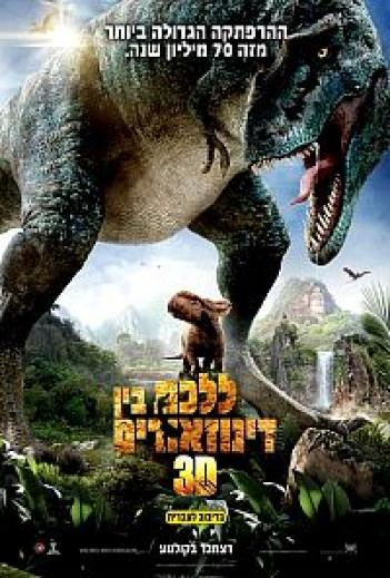 Walking With Dinosaurs 2013 - CAM