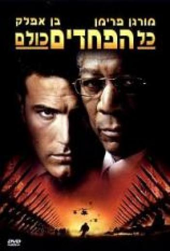 The Sum of All Fears 2002 - BluRay - 1080p