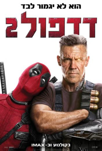Deadpool 2 2018 - BRRip - 720p AVI