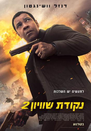 The Equalizer 2 2018 - HDTC - 720p