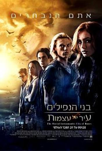 The Mortal Instruments: City Of Bones 2013 - CAM