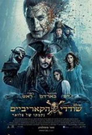 Pirates of the Caribbean: Dead Men Tell No Tales 2017 - BluRay - 1080p
