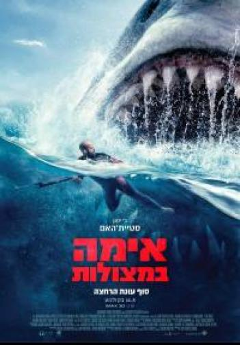 The Meg 2018 - HDRip - 1080p