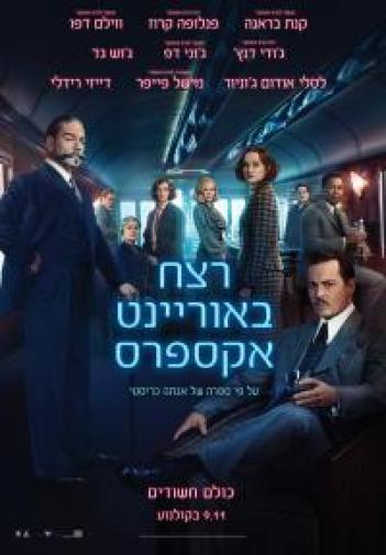 Murder on the Orient Express 2017 - BluRay - 1080p