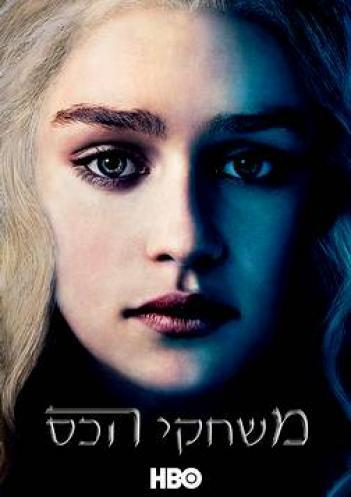 Game of Thrones S03E10 2013 - HDTV