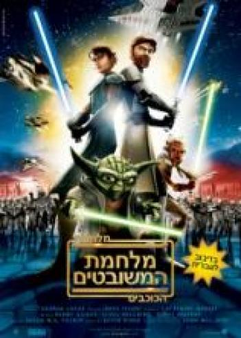 Star Wars: The Clone Wars 2008 - DVDRip