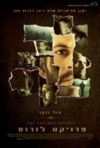 The Lazarus Project 2008 - BluRay - 1080p