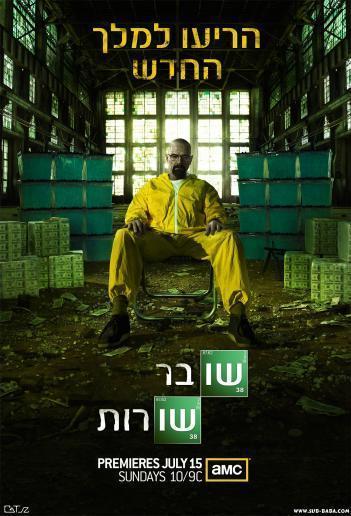 Breaking Bad S05E11 2013 - HDTV