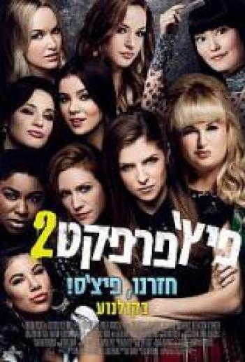 Pitch Perfect 2 2015 - HD - 1080p