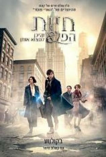 Fantastic Beasts and Where to Find Them 2016 - BluRay - 4K
