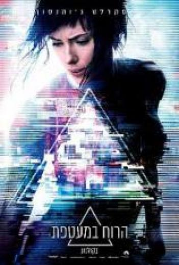 Ghost in the Shell 2017 - BluRay - 4K